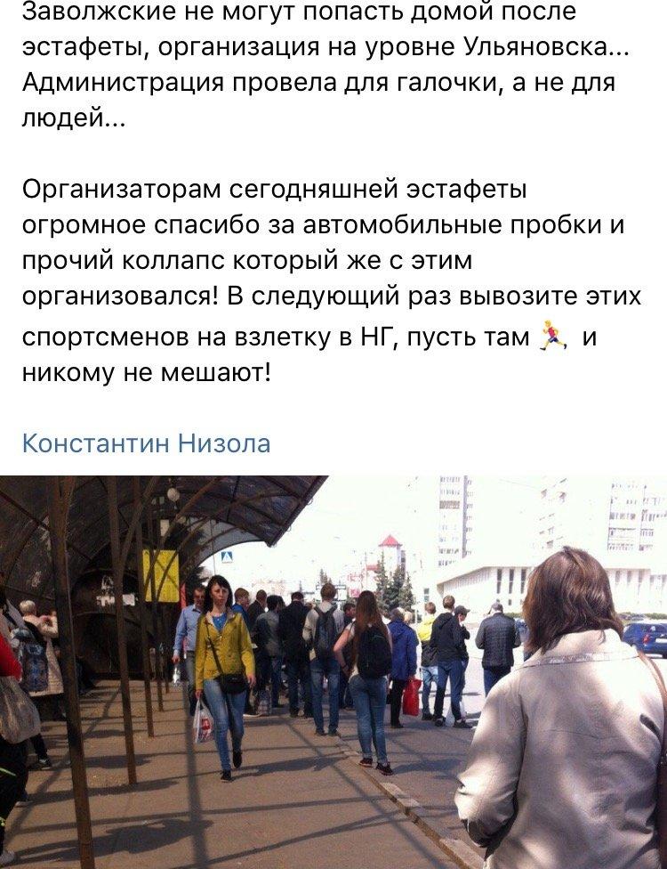 Ульяновская эстафета взбесила местных жителей. ФОТО, фото-1