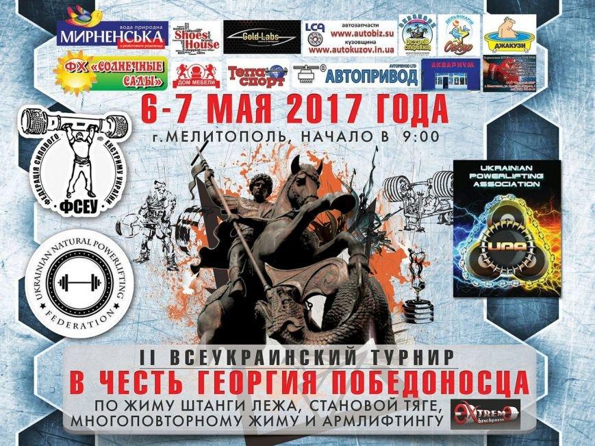В Мелитополе пройдет Всеукраинский турнир по пауэрлифтингу в честь Георгия Победоносца, фото-3