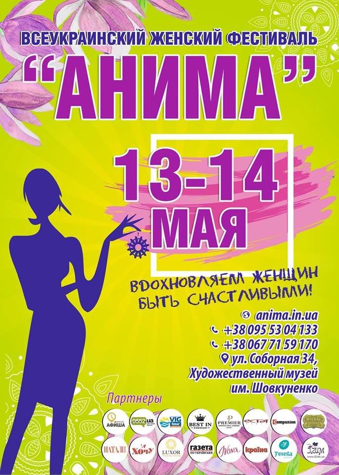 """В Херсоне пройдет уникальный женский фестиваль """"Анима"""", фото-1"""
