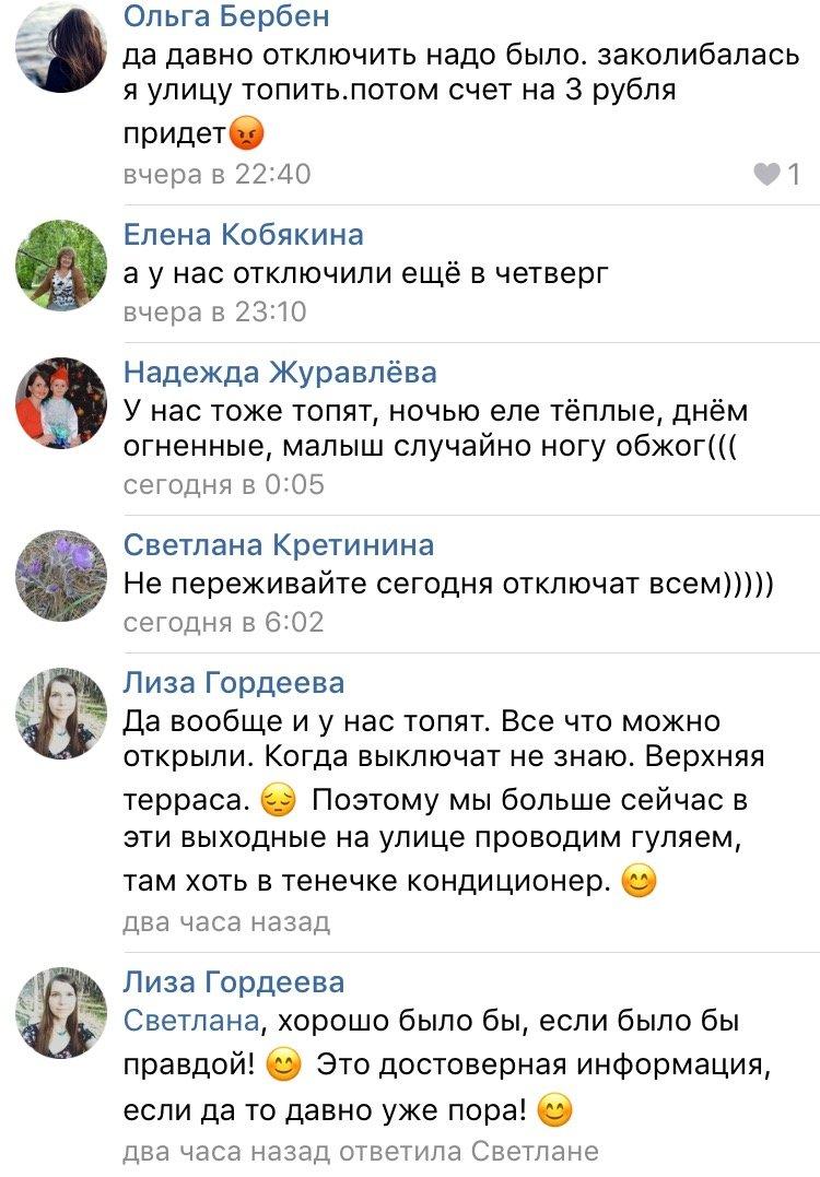 Ульяновцы изнывают дома от жары, фото-2