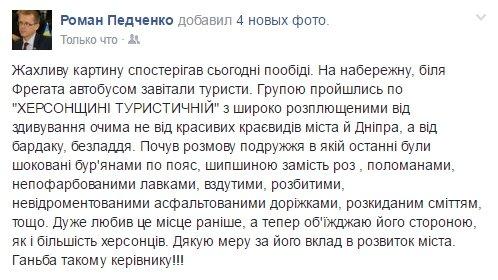 Роман Педченко - Жахливу картину спостерігав сьогодні пообіді. На... - Opera