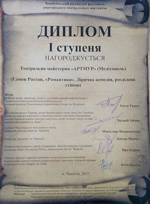 Мелитопольские театралы заняли I место на фестивале, фото-1