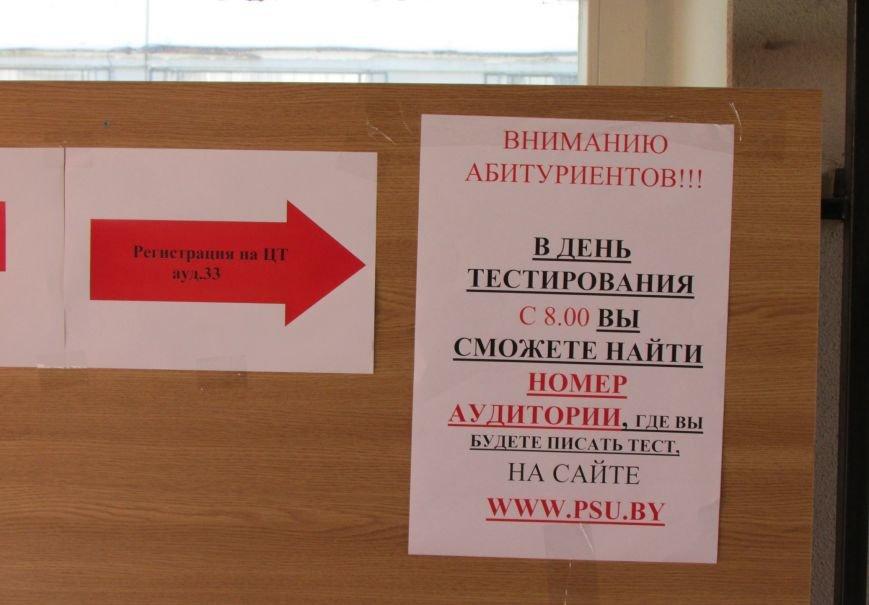 Регистрация на тестирование в ПГУ в картинках, фото-2