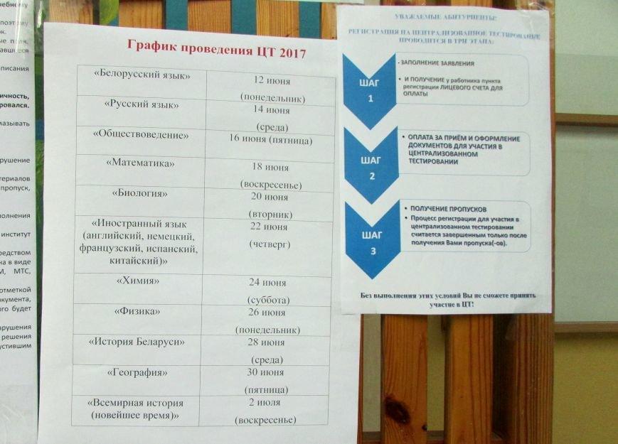 Регистрация на тестирование в ПГУ в картинках, фото-4