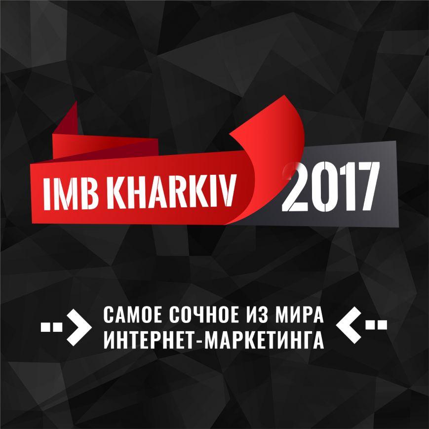 IMB Kharkiv 2017 - Cамое СОЧНОЕ из мира Интернет-Маркетинга, фото-1