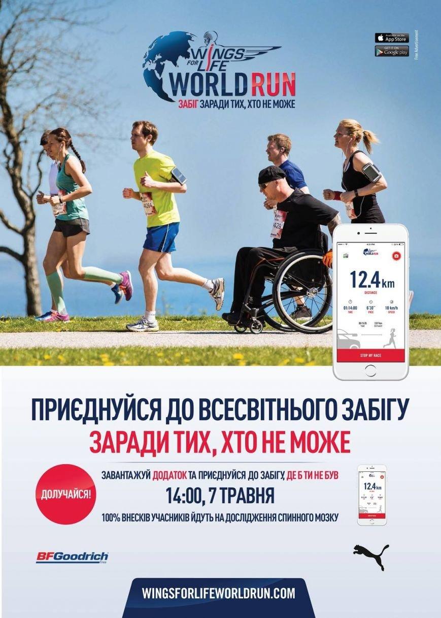 Всемирный благотворительный забег «Wings for Life World Run» в Никополе, фото-3