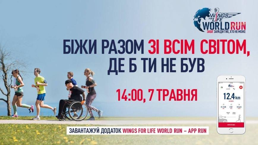 Всемирный благотворительный забег «Wings for Life World Run» в Никополе, фото-1