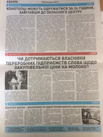 Конотопська міська рада розриває договір оренди приміщення з І.Молотком, фото-1