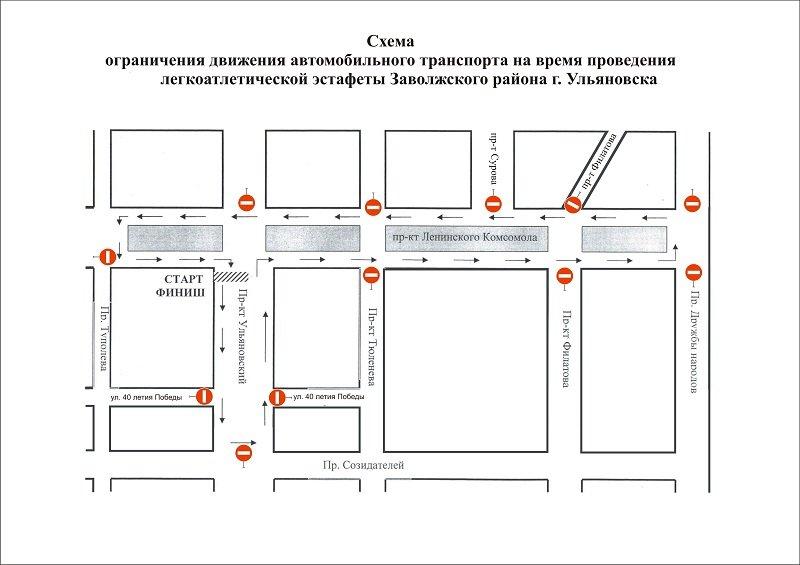 СХЕМА с перекрытием ЗАВОЛЖ Р-Н 2014_0