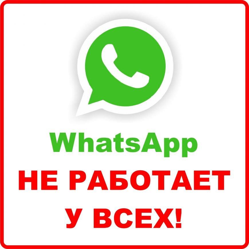 WhatsApp накрылся