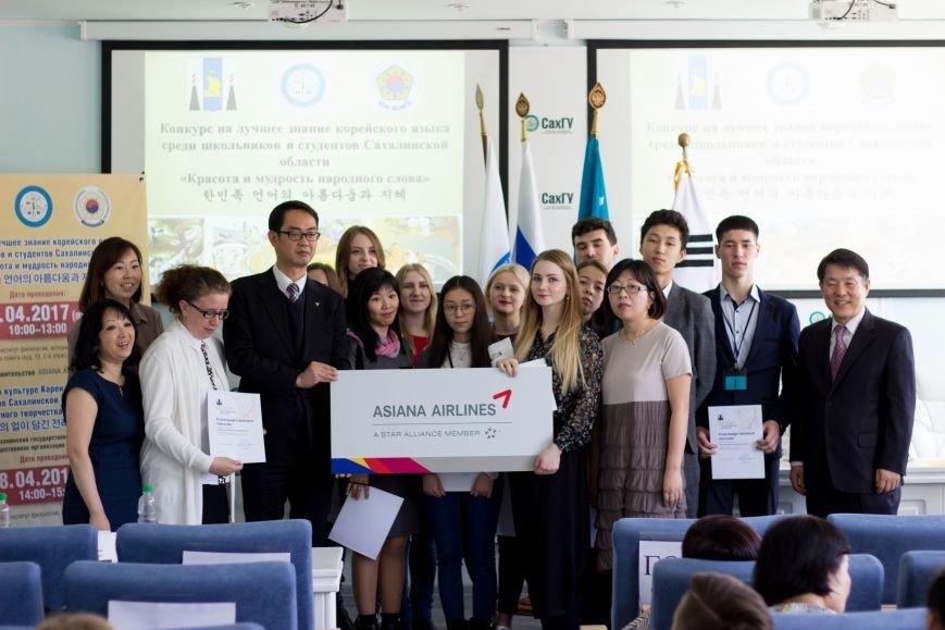 Конкурс на лучшее знание корейского языка прошел в СахГУ, фото-1