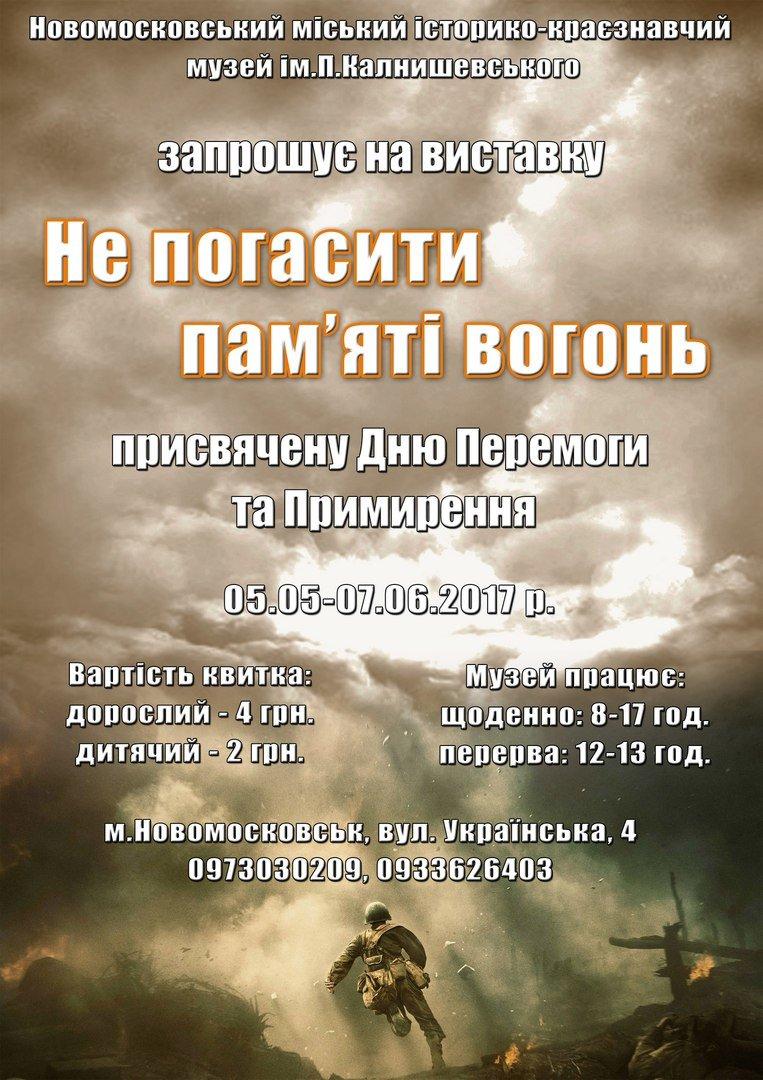 Новомосковск 0569 памяти огонь