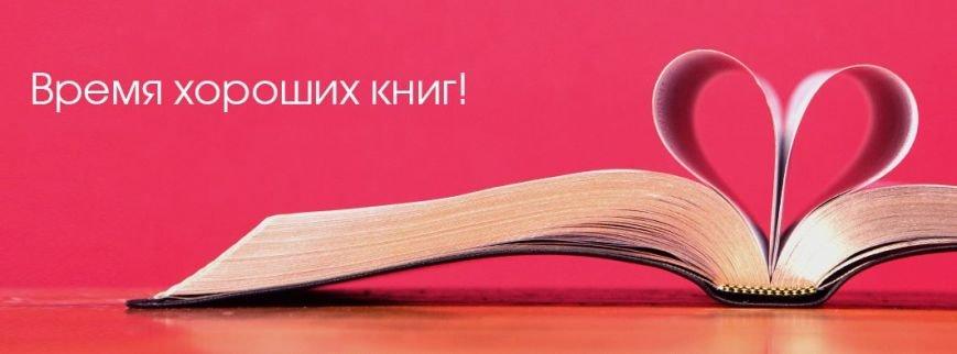 Kharkiv BookFest-2017: встречи с творческими «путешественниками», собрания известных книгомам, открытие «умного» книжного магазина, фото-3