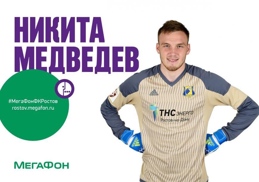 Автограф-сессия_Никита Медведев