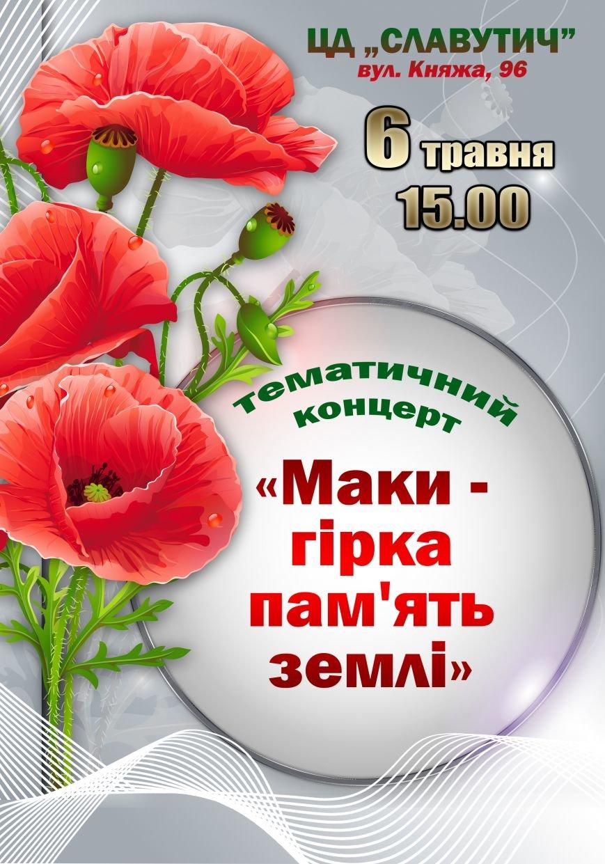 Славутич__