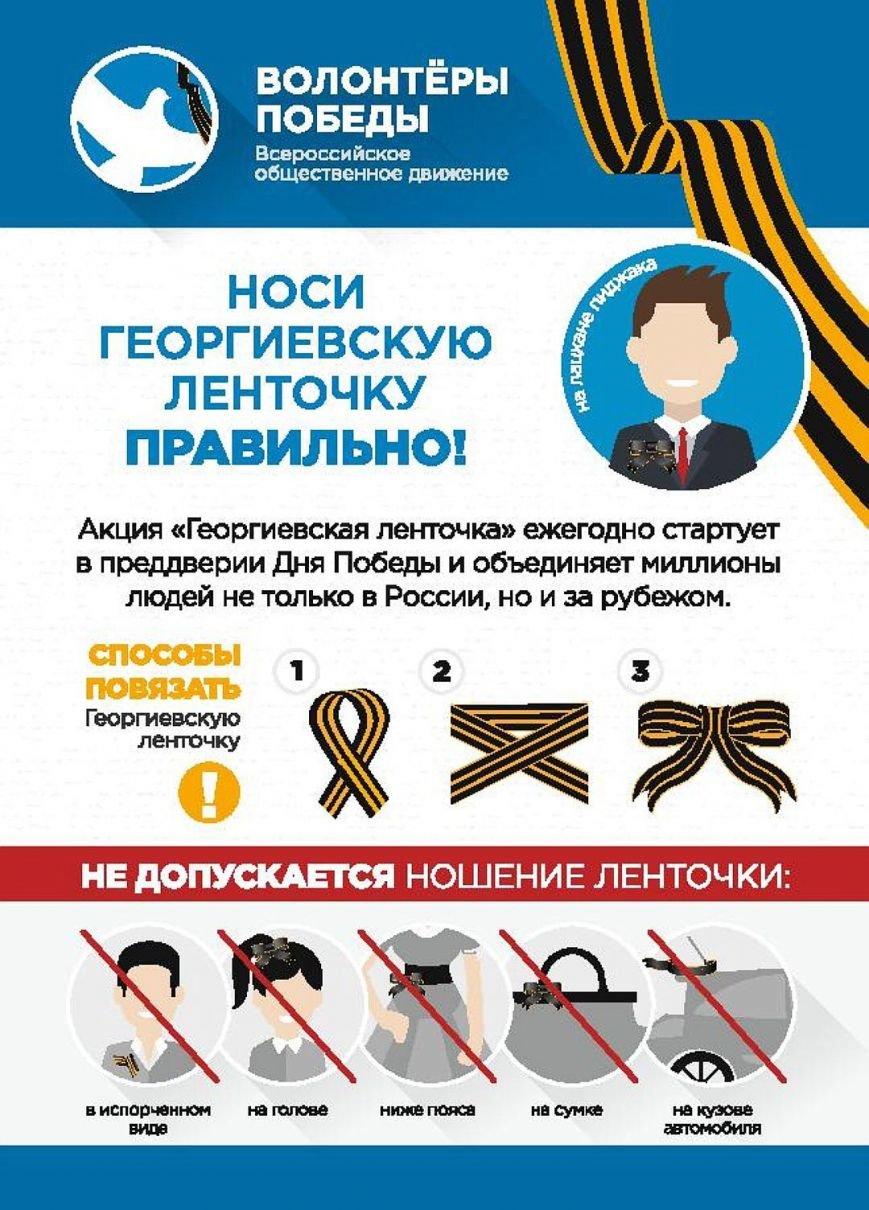 Ульяновцам запретили вешать георгиевскую ленту где попало, фото-1