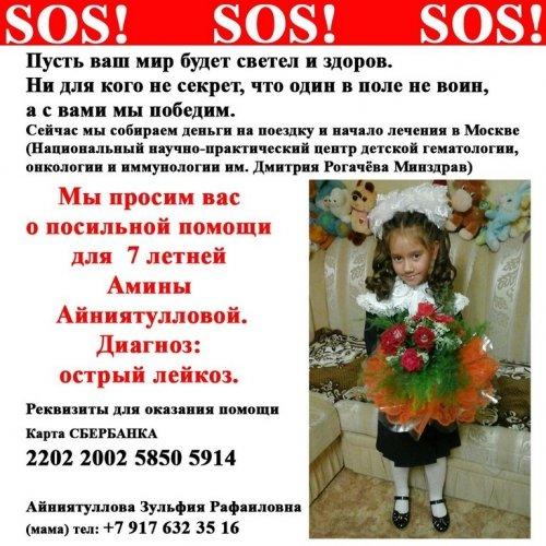 Ульяновцев зовут на концерт в помощь 7-летней певице, фото-1