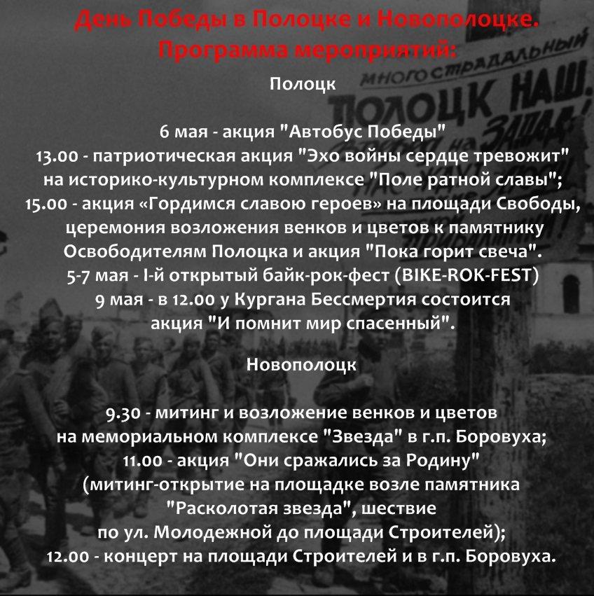 День Победы в Полоцке и Новополоцке: программа мероприятий, фото-1