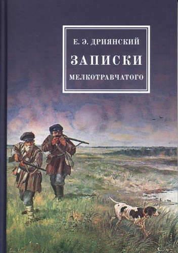 Видатні постаті Конотопщини: Єгор Дріянський, фото-1
