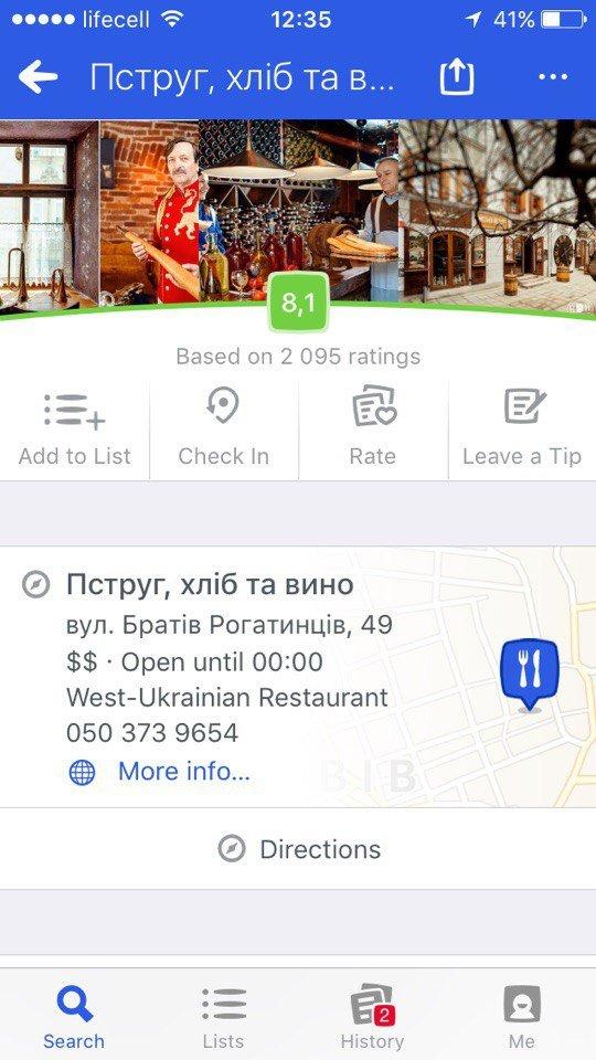 ТОП-10 закладів Львова за версією користувачів Foursquare, де можна скуштувати найсмачніше вино (ФОТО), фото-7