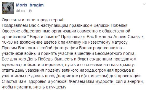Качнуть Одессу - 3: Кто 9 мая будет устраивать провокации на Аллее Славы? (ФОТО), фото-4