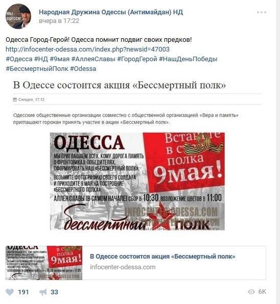 Качнуть Одессу - 3: Кто 9 мая будет устраивать провокации на Аллее Славы? (ФОТО), фото-5