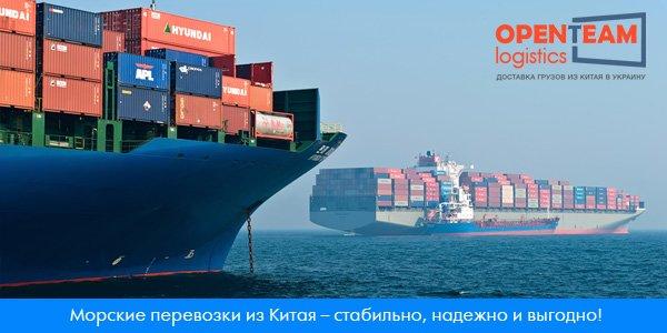 Морские перевозки товаров