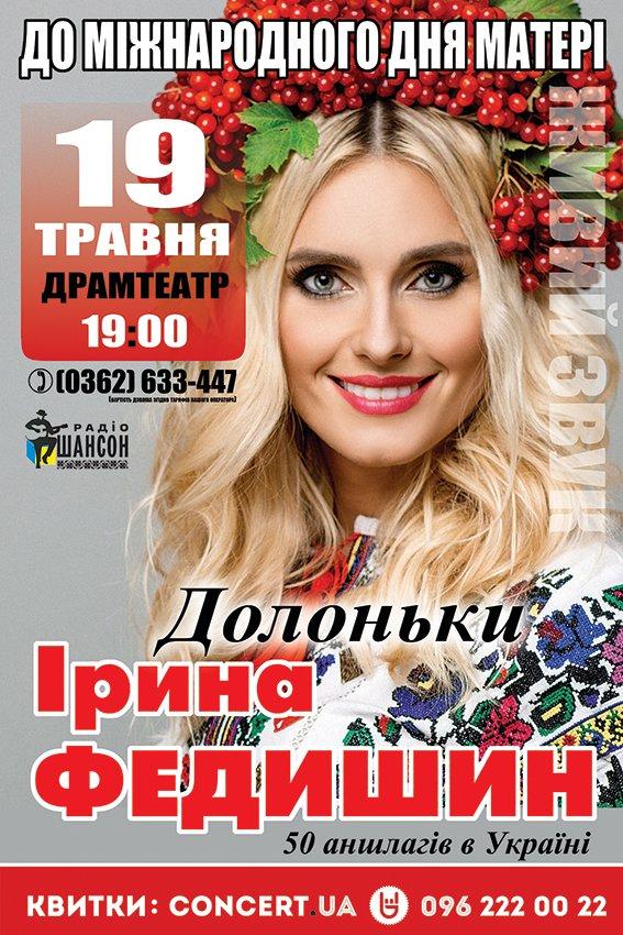 Федишин_Ровно_сити120х180_ПРЕВЬЮ