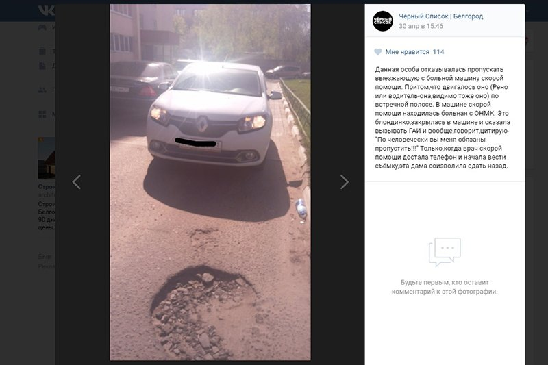 ВБелогоде автоледи неуступала дорогу скорой помощи сонкобольным