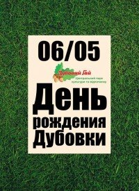 den-rozhdeniya-dubovki_9684