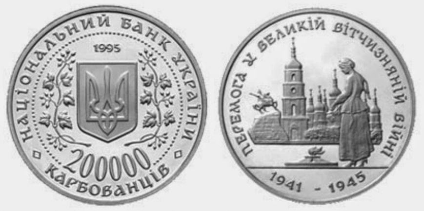 1995 melh ukraine coin