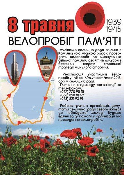 "Каменчан зовут на ""Велопробег Памяти"", фото-1"