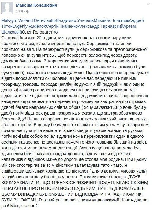 В Чернигове конфликт между общественными активистами закончился стрельбой, фото-1