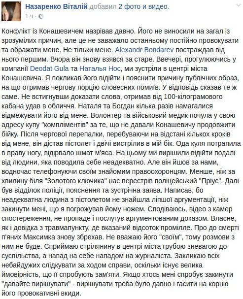 В Чернигове конфликт между общественными активистами закончился стрельбой, фото-2
