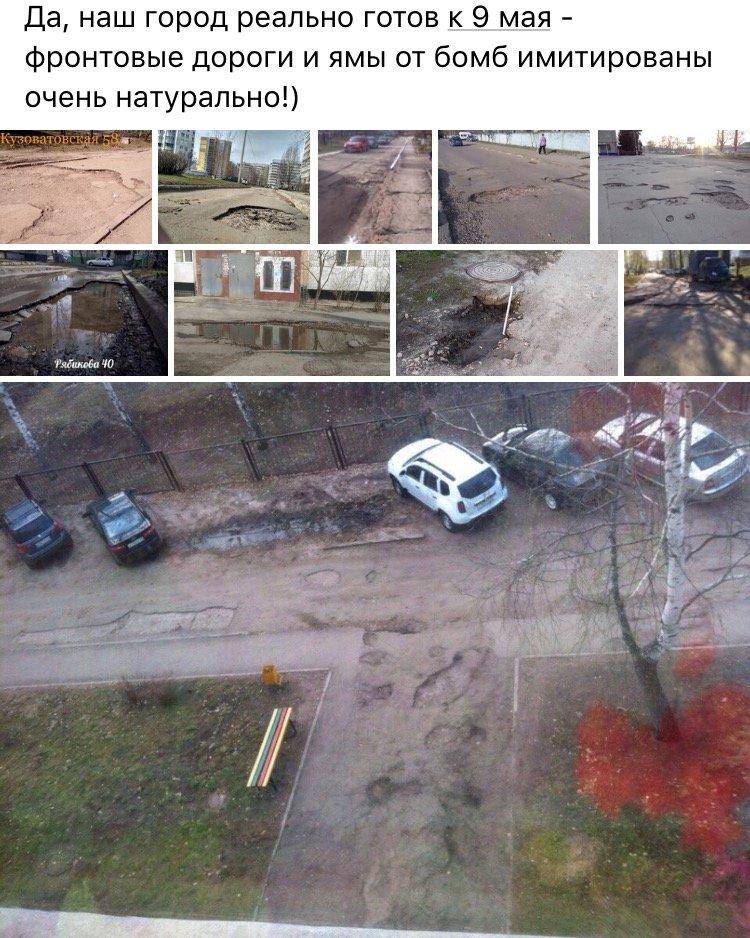 "Дороги Ульяновска имеют состояние ""после бомбежки"", фото-1"