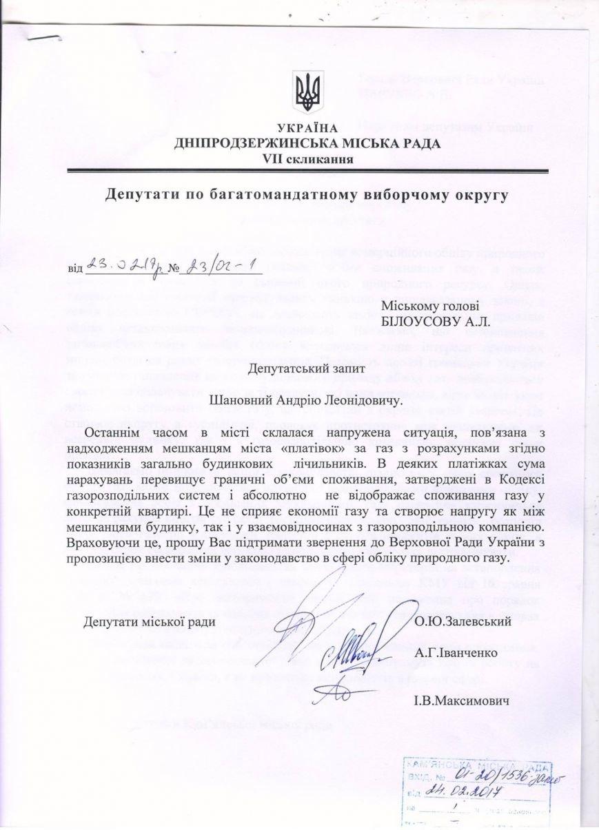 Минэнерго ответило на запрос властей Каменского об установке общедомовых газовых счетчиков, фото-1