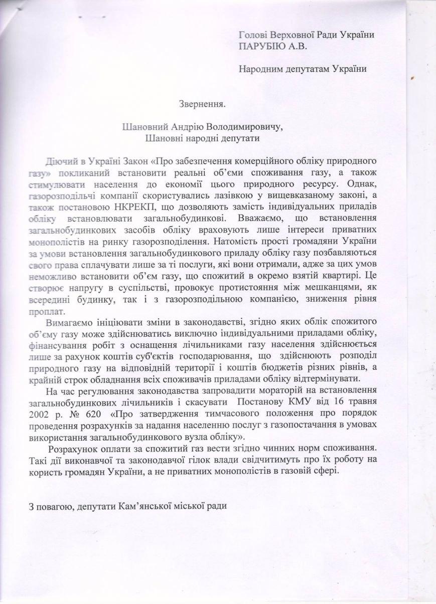 Минэнерго ответило на запрос властей Каменского об установке общедомовых газовых счетчиков, фото-2