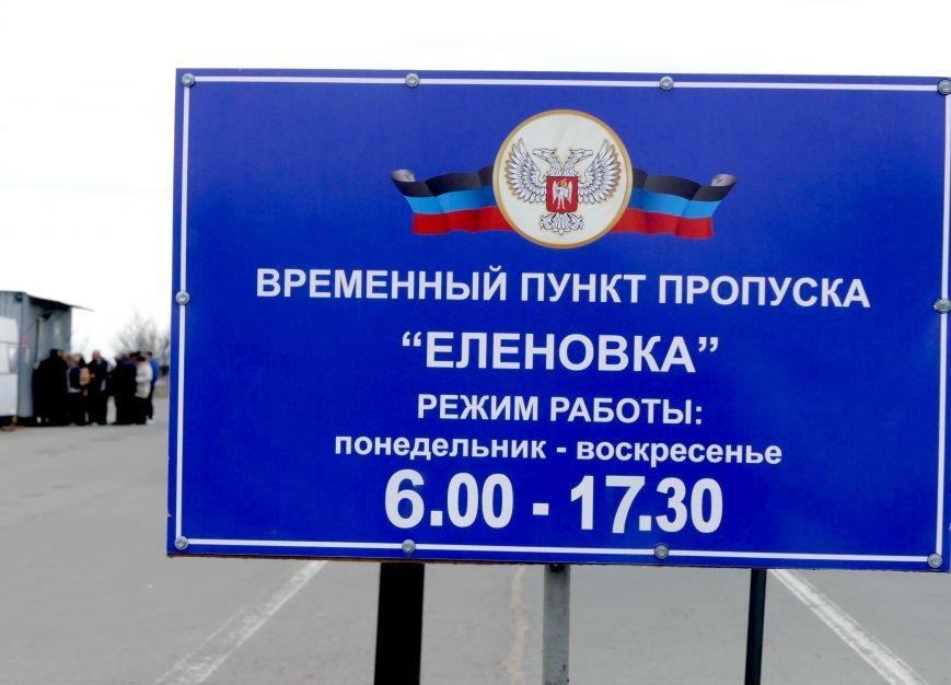Еленовка-ДНР