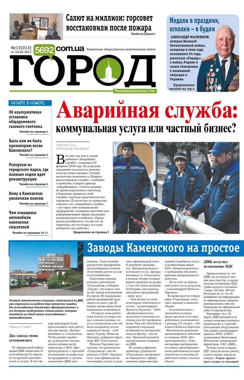 В Каменском вышел новый номер «Город 5692», фото-1