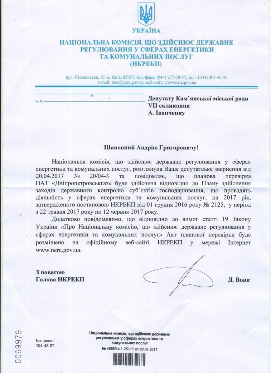 НКРЭКУ проверит «Днепропетровскгаз», фото-1