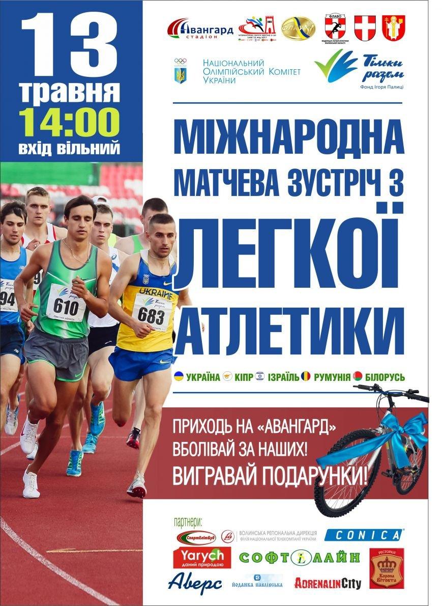 афіша_атлетик