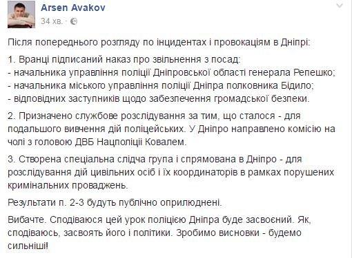 Новомосковск 0569 Аваков