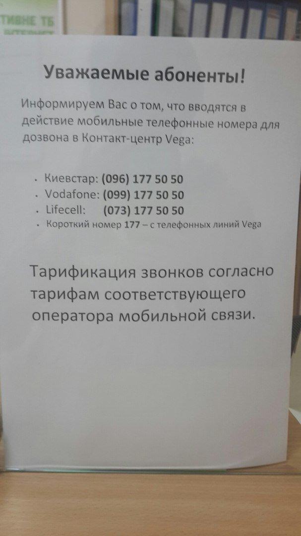 Новомосковск 0569 Вега