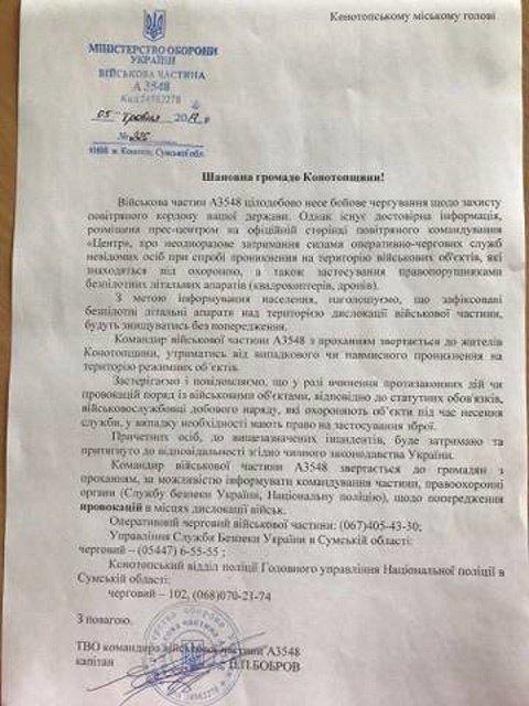 Військовим Конотопа дозволили застосовувати зброю для попередження провокацій (ДОКУМЕНТ), фото-2