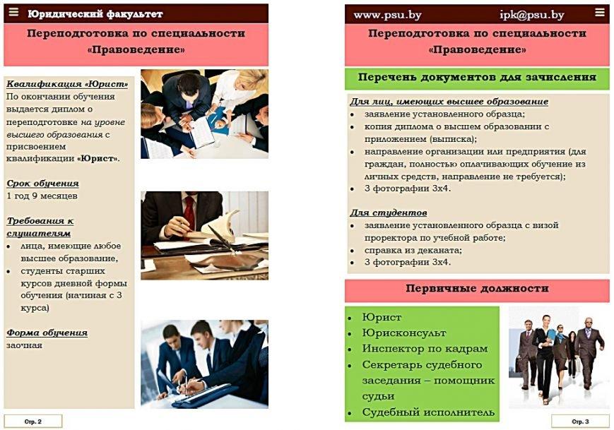 В ПГУ предлагают получить диплом юриста всего за год и девять месяцев, фото-1