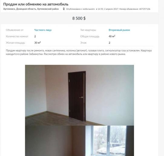 В Бахмуте продают квартиры, выделенные для участников АТО, фото-1