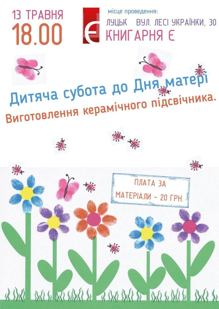 Луцьк 12.05