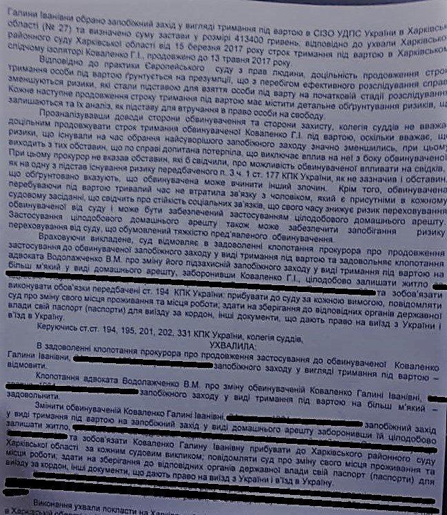 Учительницу, пытавшуюся продать воспитанницу на органы, суд отпустил под круглосуточный домашний арест, фото-2