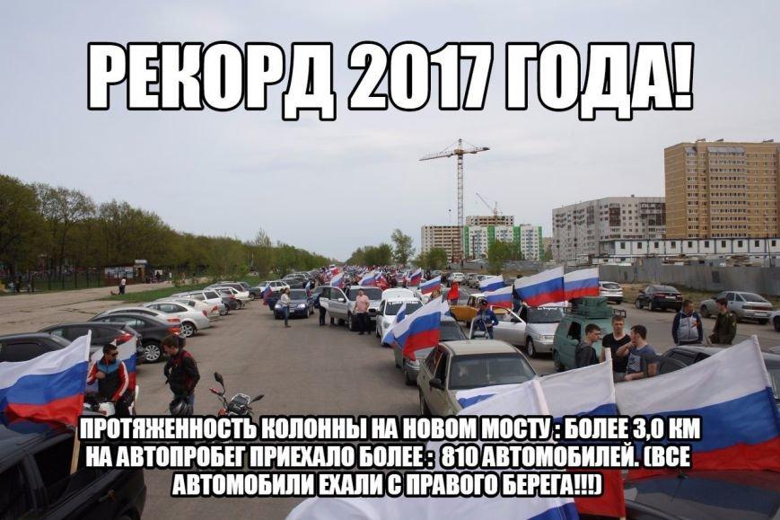 810 автомобилей проехались по Ульяновску в честь Дня Победы. ФОТО, фото-1