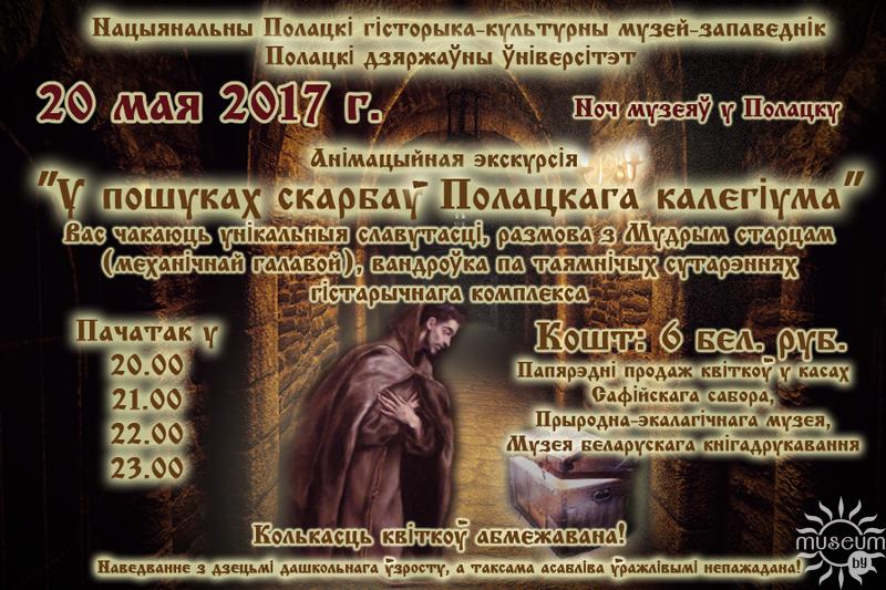 """""""Ночь музеев"""" в Полоцке и Новополоцке: куда сходить, чтобы было интересно?, фото-2"""